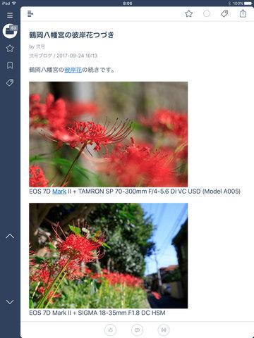 20170920_ipad_screenshot_1.jpg