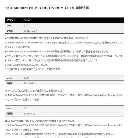 sigma_update_web.jpg